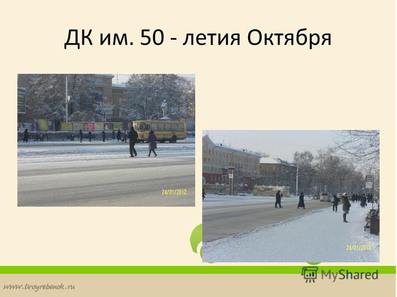 ДК им. 50 - летия Октября