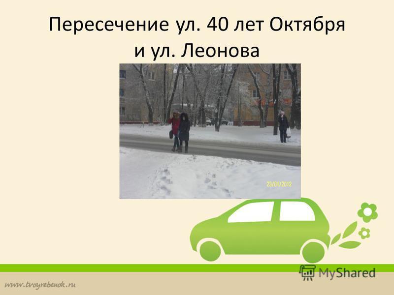 Пересечение ул. 40 лет Октября и ул. Леонова