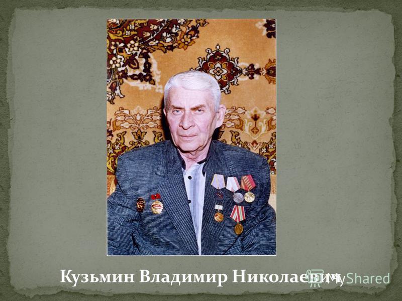 Кузьмин Владимир Николаевич