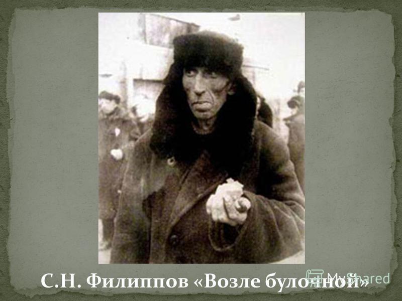 С.Н. Филиппов «Возле булочной»