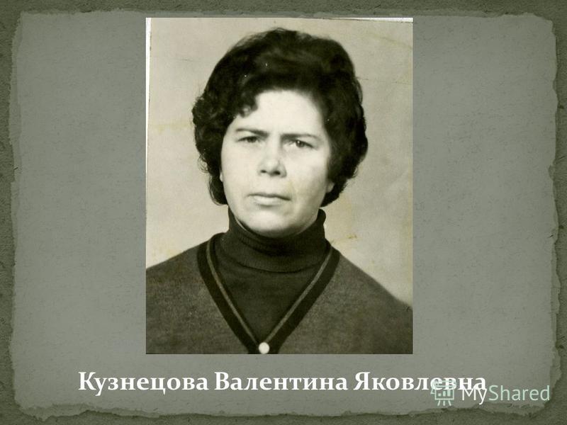 Кузнецова Валентина Яковлевна