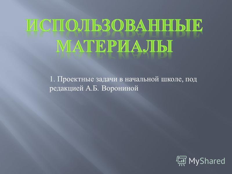 1. Проектные задачи в начальной школе, под редакцией А.Б. Ворониной