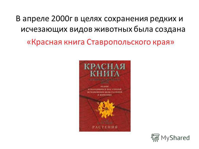 В апреле 2000 г в целях сохранения редких и исчезающих видов животных была создана «Красная книга Ставропольского края»