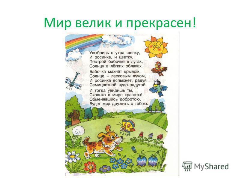Мир велик и прекрасен!