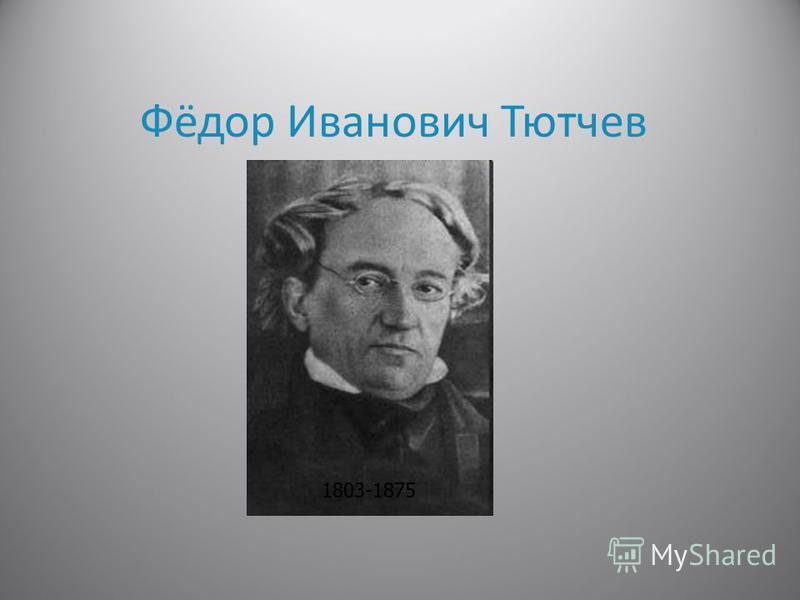 Фёдор Иванович Тютчев 1803-1875