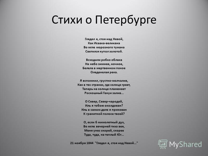 Стихи о Петербурге Глядел я, стоя над Невой, Как Исаака-великана Во мгле морозного тумана Светился купол золотой. Всходили робко облака На небо зимнее, ночное, Белела в мертвенном покое Оледенелая река. Я вспомнил, грустно-молчалив, Как в тех странах