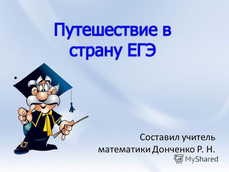 Составил учитель математики Донченко Р. Н.