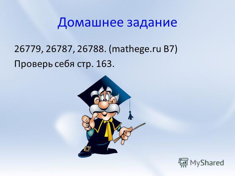 Домашнее задание 26779, 26787, 26788. (mathege.ru B7) Проверь себя стр. 163.