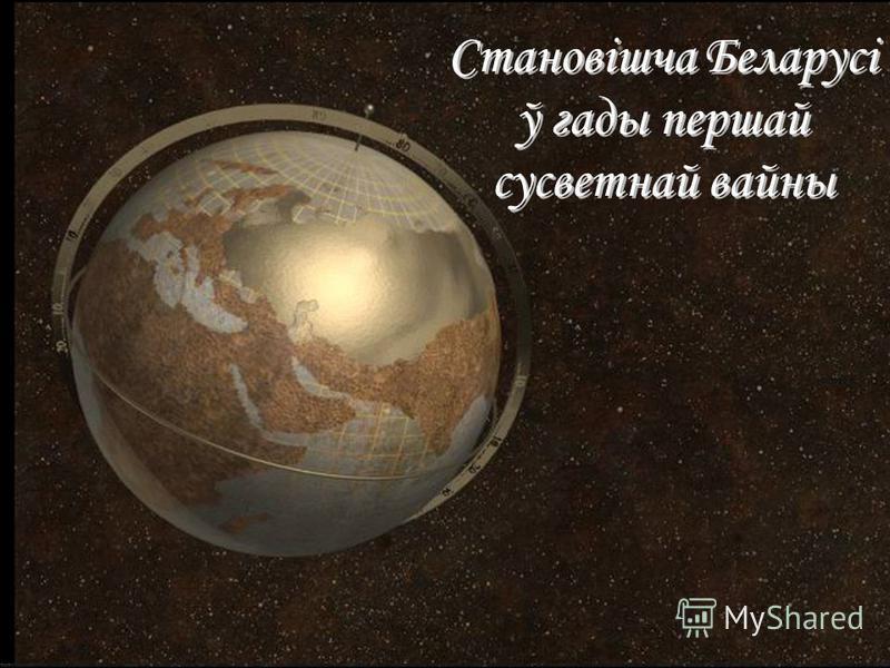 Становішча Беларусі ў гады першай сусветнай вайны