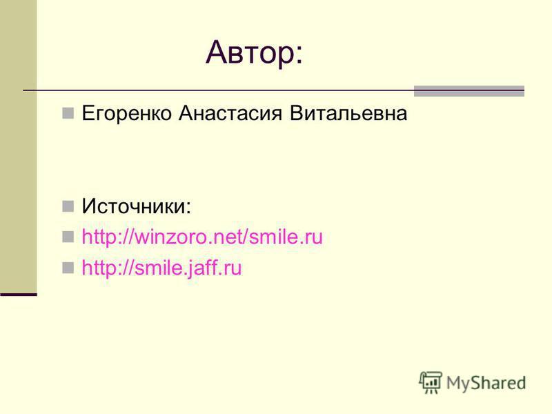 Автор: Егоренко Анастасия Витальевна Источники: http://winzoro.net/smile.ru http://smile.jaff.ru