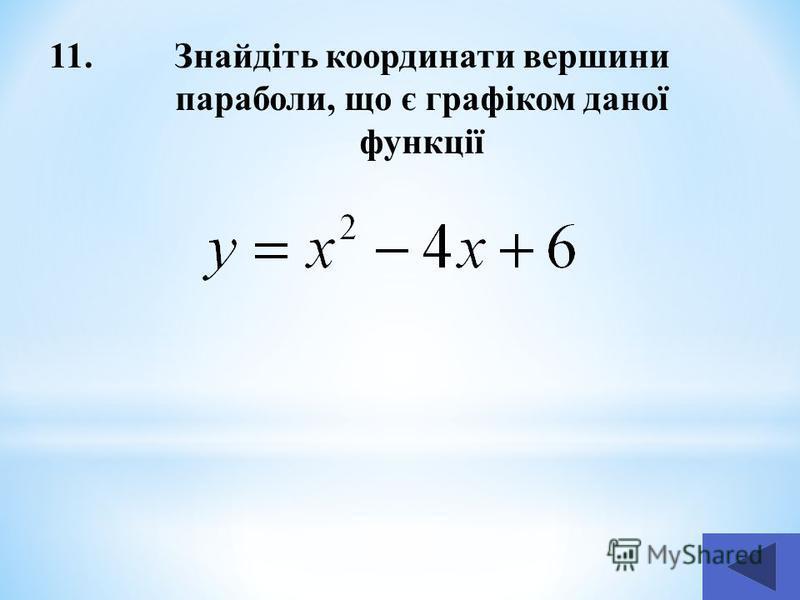11.Знайдіть координати вершини параболи, що є графіком даної функції