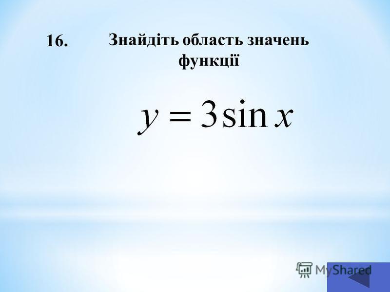 16. Знайдіть область значень функції