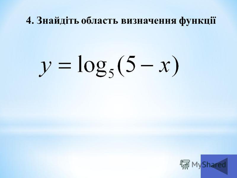 4. Знайдіть область визначення функції