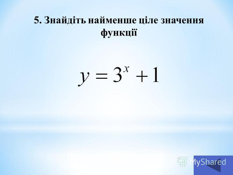 5. Знайдіть найменше ціле значення функції