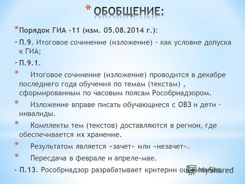 * Порядок ГИА -11 (изм. 05.08.2014 г.): - П.9. Итоговое сочинение (изложение) – как условие допуска к ГИА; - П.9.1. * Итоговое сочинение (изложение) проводится в декабре последнего года обучения по темам (текстам), сформированным по часовым поясам Ро
