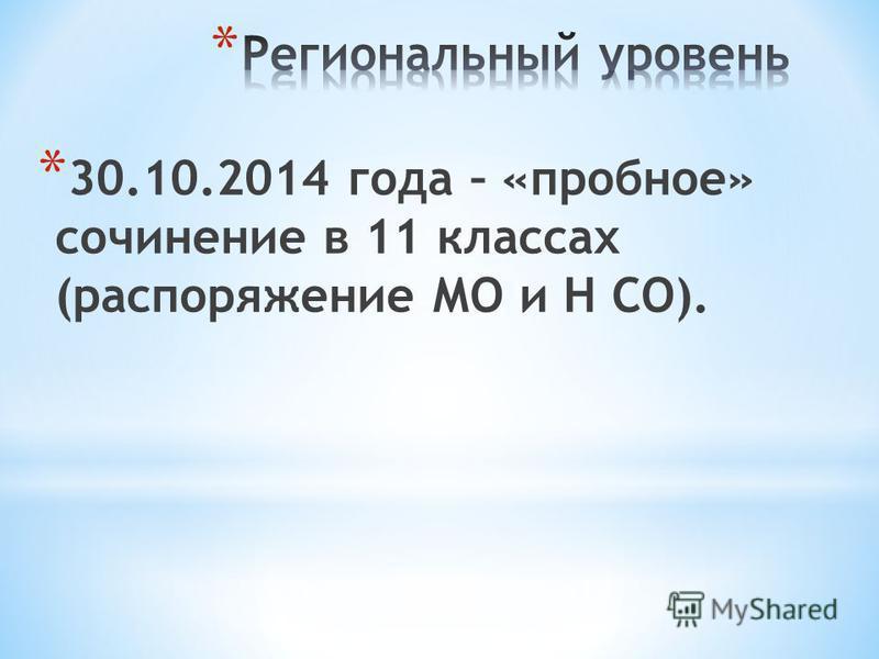 * 30.10.2014 года – «пробное» сочинение в 11 классах (распоряжение МО и Н СО).