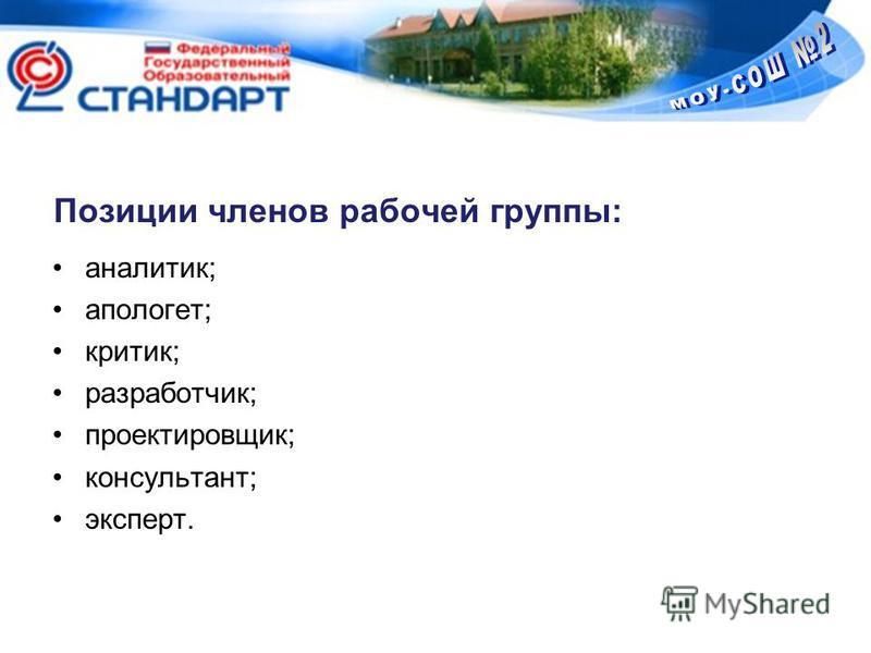 Позиции членов рабочей группы: аналитик; апологет; критик; разработчик; проектировщик; консультант; эксперт.