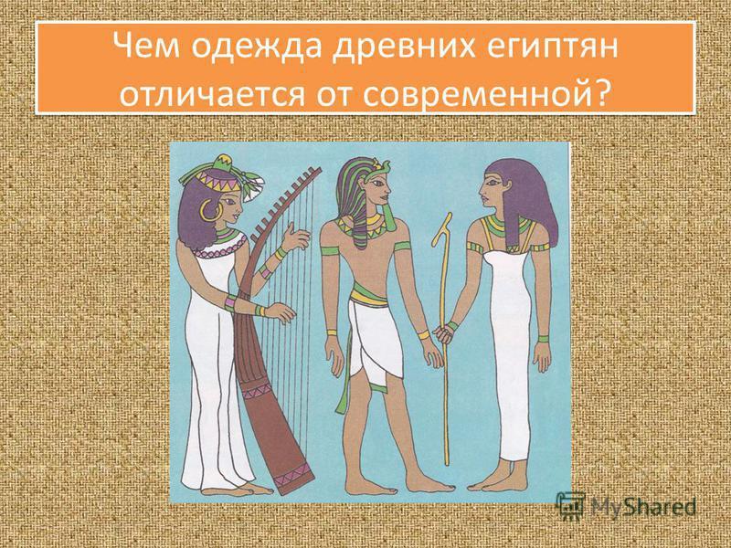 Чем одежда древних египтян отличается от современной?