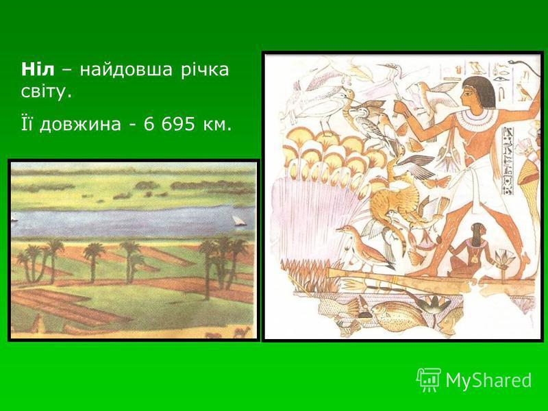 Ніл – найдовша річка світу. Її довжина - 6 695 км.