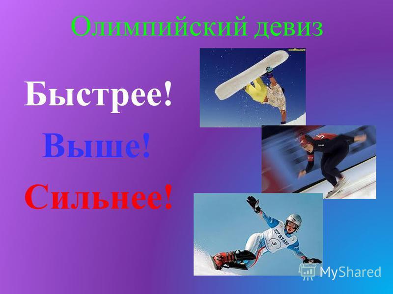 Олимпийский девиз Быстрее! Выше! Сильнее!