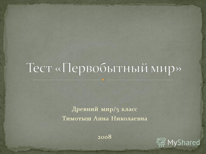 Древний мир/5 класс Тимотыш Анна Николаевна 2008