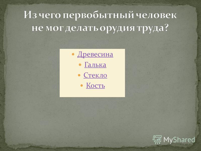 Древесина Галька Стекло Кость