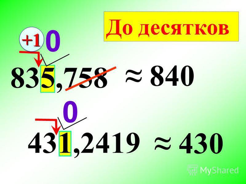 835,758 840 431,2419 430 До десятков 0 +1+1 0