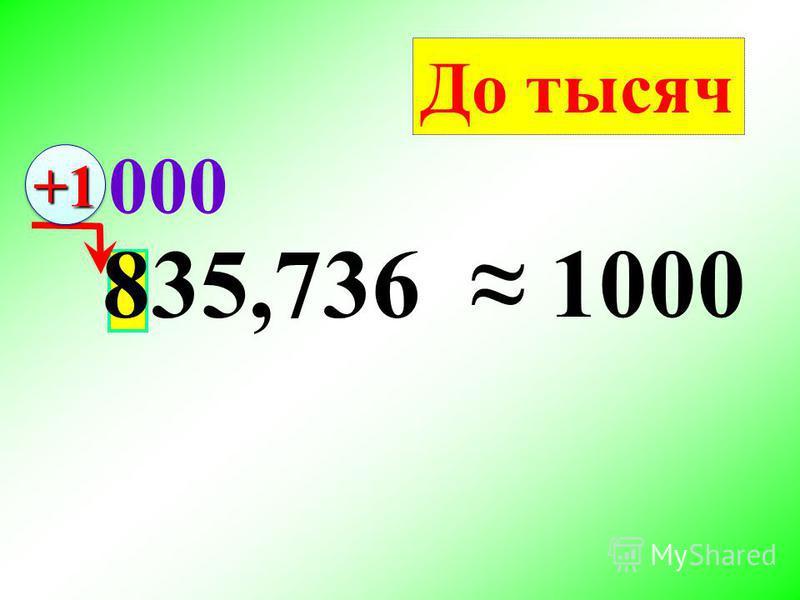 835,736 1000 До тысяч 000 +1+1