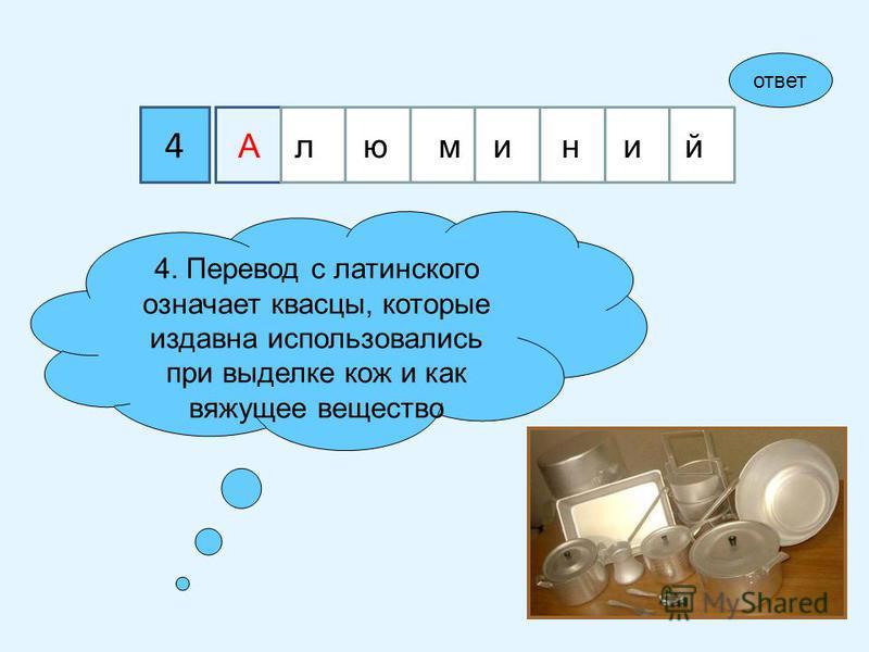 4 4. Перевод с латинского означает квасцы, которые издавна использовались при выделке кож и как вяжущее вещество ответ Аааалюминий