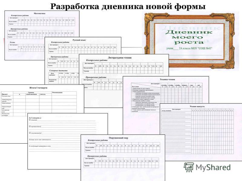 Разработка дневника новой формы