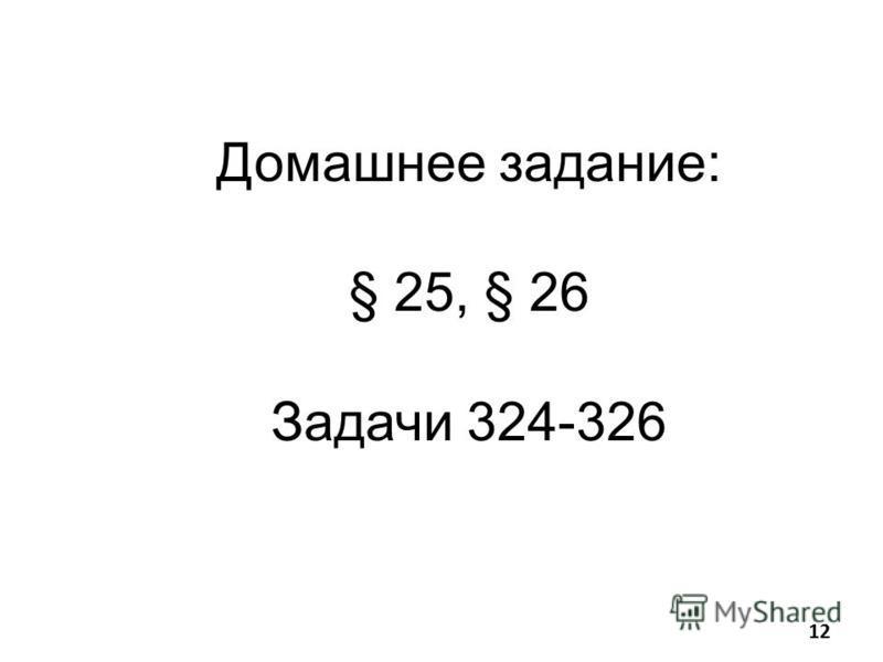 12 Домашнее задание: § 25, § 26 Задачи 324-326