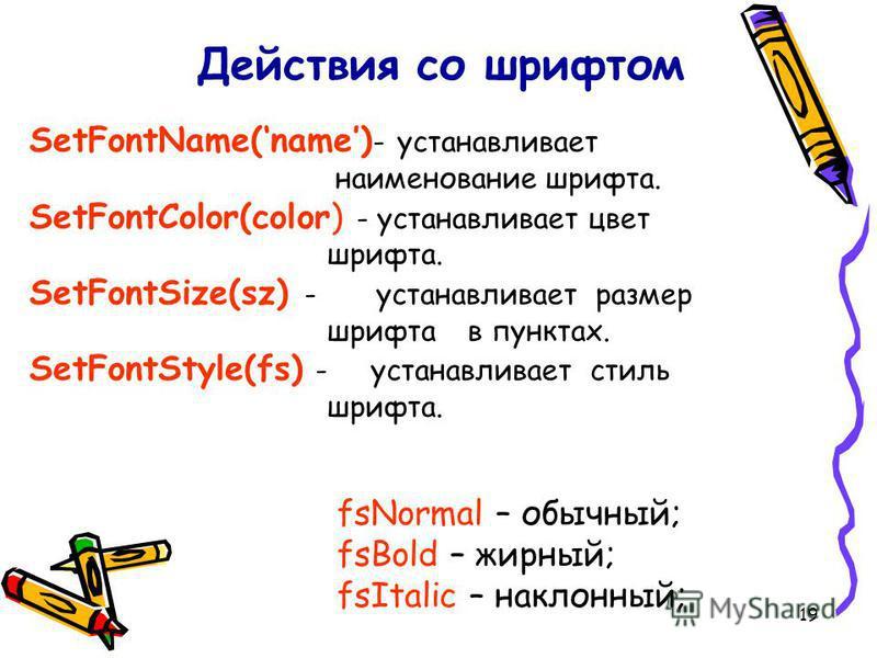 19 Действия со шрифтом SetFontName(name) - устанавливает наименование шрифта. SetFontColor(color) - устанавливает цвет шрифта. SetFontSize(sz) - устанавливает размер шрифта в пунктах. SetFontStyle(fs) - устанавливает стиль шрифта. fsNormal – обычный;