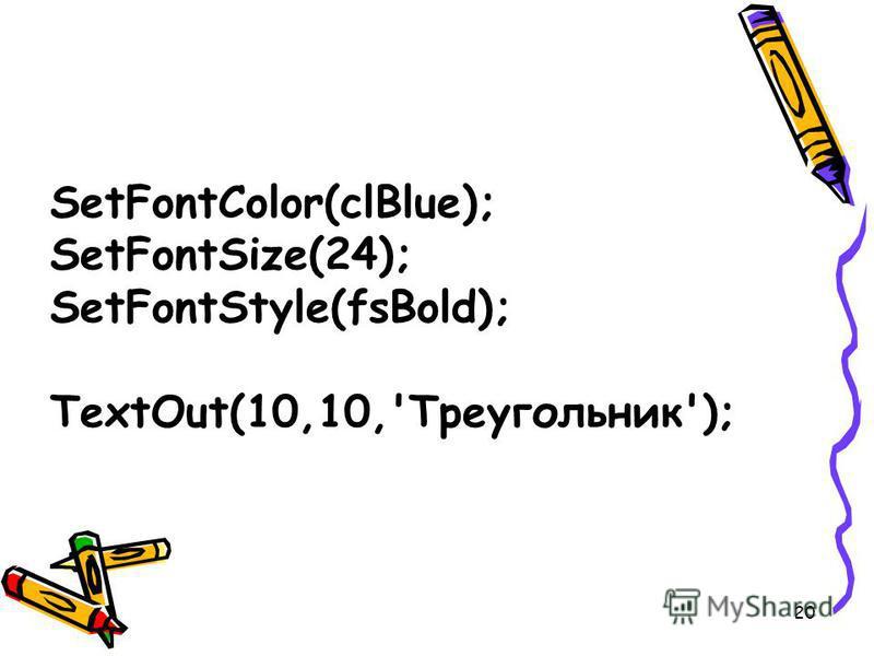 20 SetFontColor(clBlue); SetFontSize(24); SetFontStyle(fsBold); TextOut(10,10,'Треугольник');