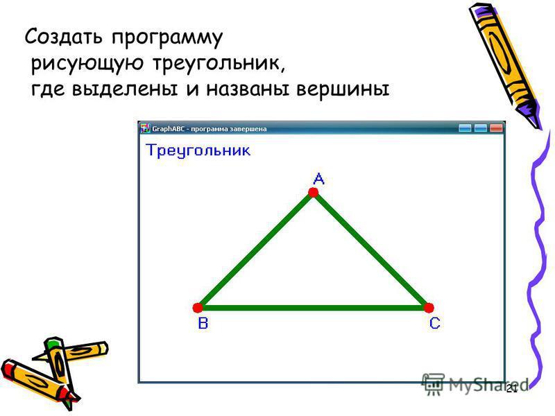 21 Создать программу рисующую треугольник, где выделены и названы вершины