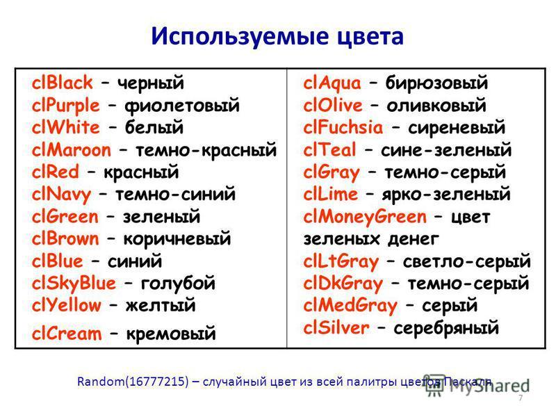 7 Используемые цвета clBlack – черный clPurple – фиолетовый clWhite – белый clMaroon – темно-красный clRed – красный clNavy – темно-синий clGreen – зеленый clBrown – коричневый clBlue – синий clSkyBlue – голубой clYellow – желтый clCream – кремовый c