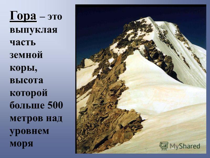 Формы рельефа суши Формы рельефа суши Горы Равнины Плоскогорья свыше 500 м Высокие свыше 2000 м Средние 1000-2000 м Низкие до 1000 м Возвышен- ности 200- 500 м Низмен- ности до 200 м