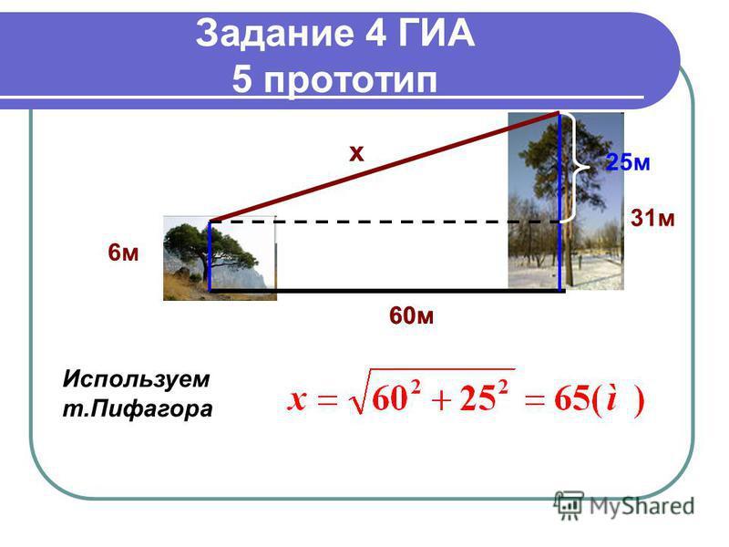 Задание 4 ГИА 5 прототип Используем т.Пифагора х 60 м 31 м 60 м 6 м 25 м