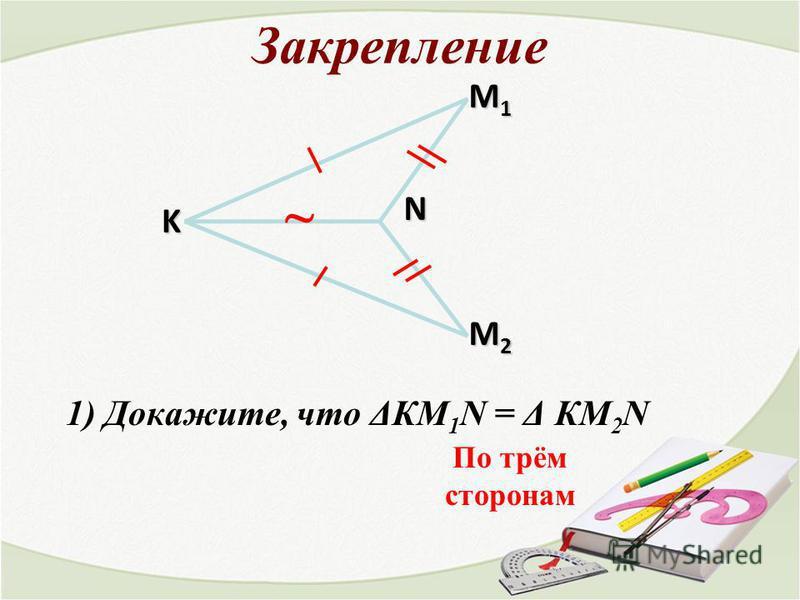 Работаем с учебником 1. Формулировка теоремы на стр.39. 2. Выделите условие и заключение. 3. Сделайте рисунок, запишите что дано, что требуется доказать. 4. Прослушайте доказательство.Прослушайте