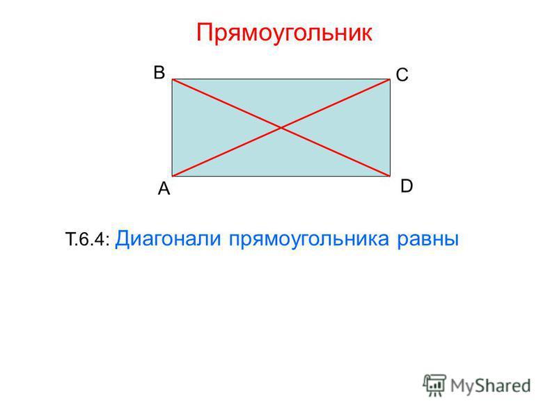 Прямоугольник A B C D Т.6.4: Диагонали прямоугольника равны