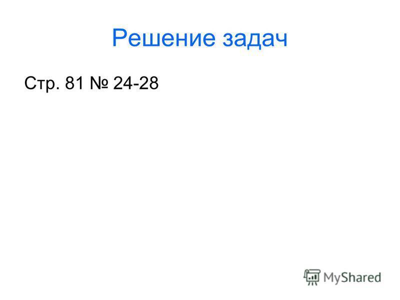 Решение задач Стр. 81 24-28