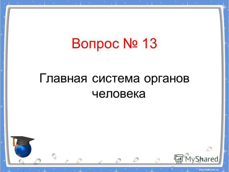 Вопрос 12 Количество хромосом в половых клетках человека