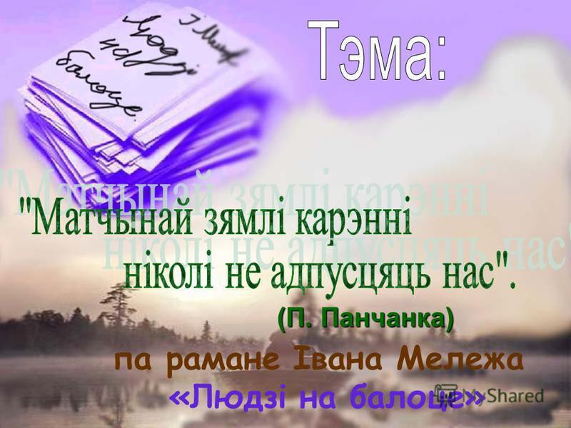 (П. Панчанка) па рамане Iвана Мележа «Людзi на балоце»