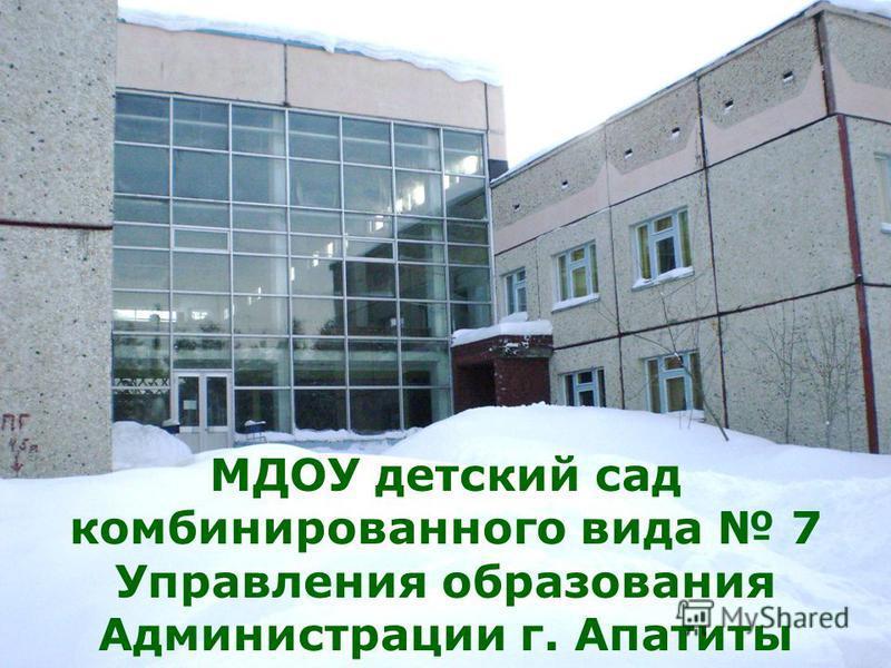 МДОУ детский сад комбинированного вида 7 Управления образования Администрации г. Апатиты