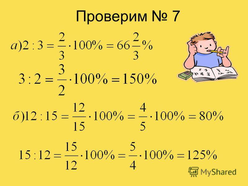 Проверим 7