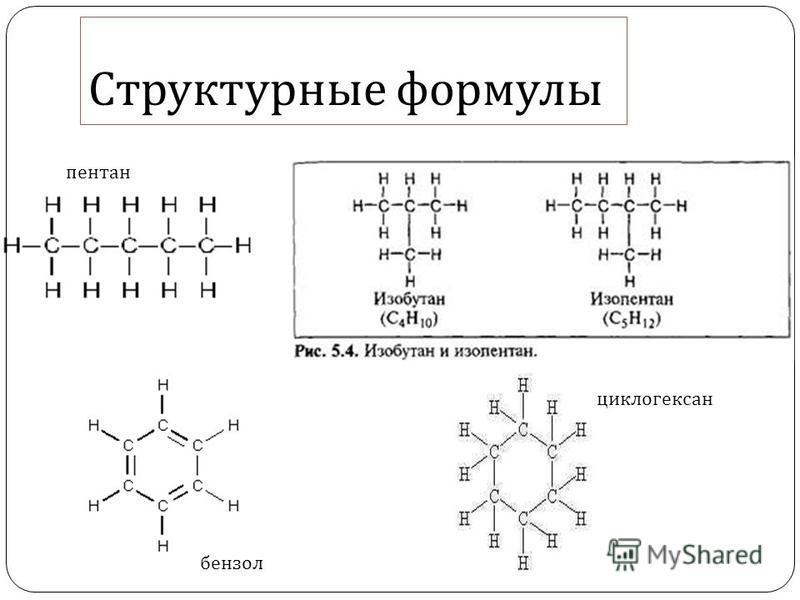 Структурные формулы пентан циклогексан бензол