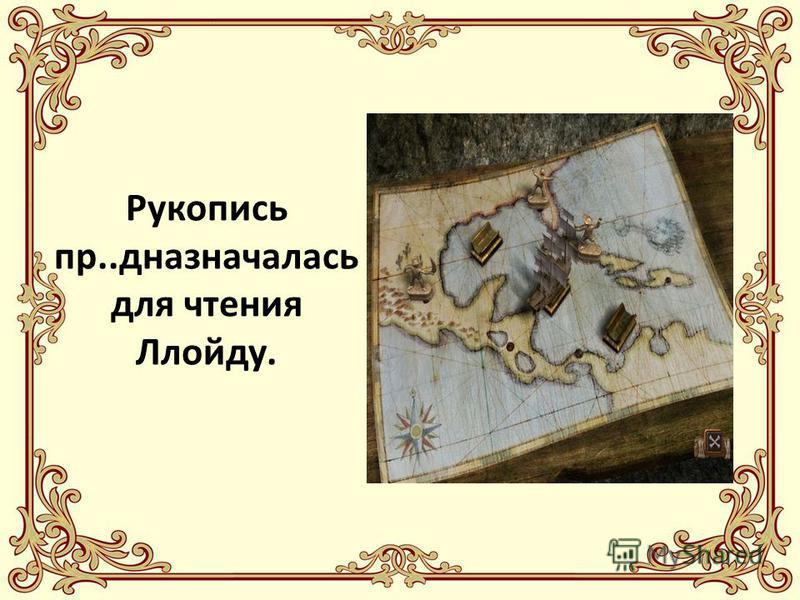 Рукопись пр..дназначалась для чтения Ллойду.