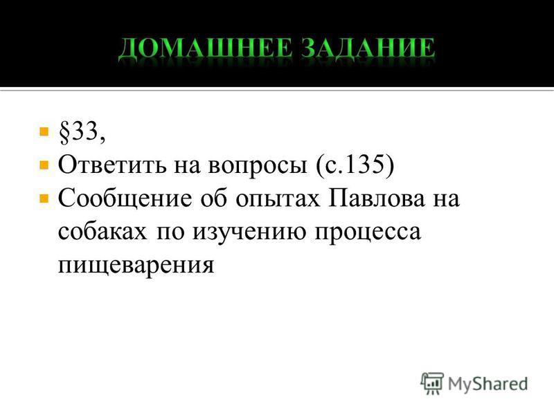 §33, Ответить на вопросы (с.135) Сообщение об опытах Павлова на собаках по изучению процесса пищеварения