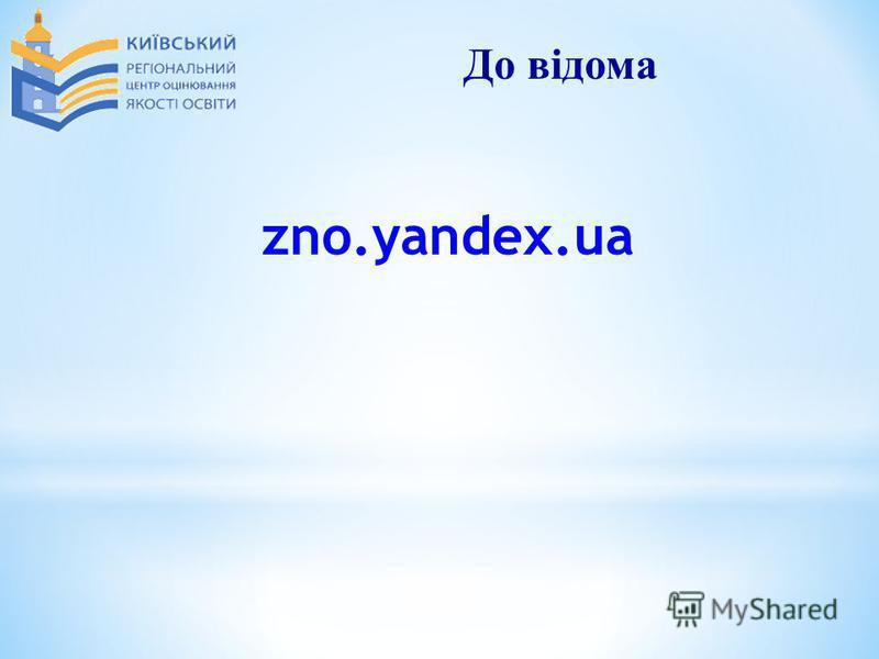 До відома zno.yandex.ua