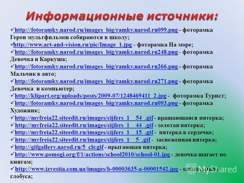 http://fotoramky.narod.ru/images_big/ramky.narod.ru099. png - фоторамка Герои мультфильмов собираются в школу; http://fotoramky.narod.ru/images_big/ramky.narod.ru099. png http://www.art-and-vision.ru/pic/Image_1. jpg - фоторамка На море; http://www.a