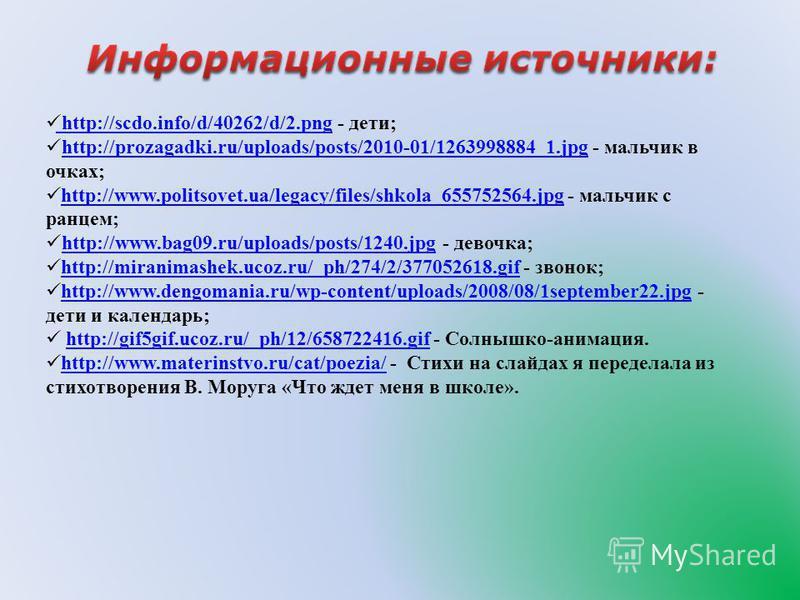 http://scdo.info/d/40262/d/2. png - дети; http://scdo.info/d/40262/d/2. png http://prozagadki.ru/uploads/posts/2010-01/1263998884_1. jpg - мальчик в очках; http://prozagadki.ru/uploads/posts/2010-01/1263998884_1. jpg http://www.politsovet.ua/legacy/f